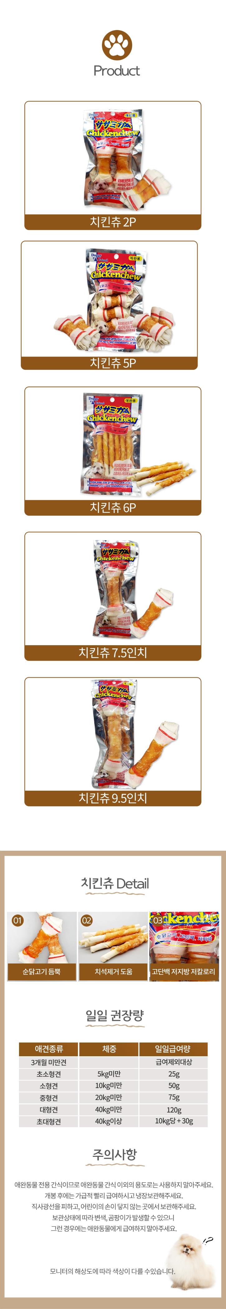 치킨츄_상세페이지_최종_2.png